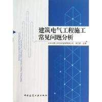 建筑电气工程施工常见问题分析 周卫新 编 中国建筑工业出版社