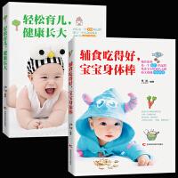 育儿书籍0-3岁护理宝宝辅食书籍全2册 辅食吃得好宝宝身体棒+轻松育儿健康长大