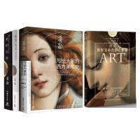 写给大家的西方美术史+美的沉思+吴哥之美(全3册)+世界名作二十讲