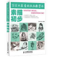 写给大家看的画画教学书――素描初步(轻松掌握专业技法,发掘你的绘画天赋!)