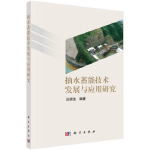 抽水蓄能技术发展与应用研究