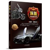 顶级系列:跑车・摩托车*