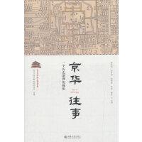 京华往事:一个历史地理的视角