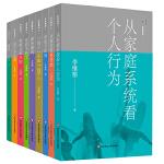 家庭舞蹈1-9(套�b共9�裕�(李�S榕作品集,原生家庭真��案例,家庭治��,�H密�P系��愈)
