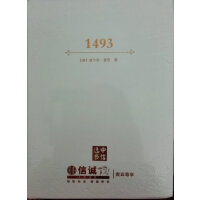 1493:物种大交换开创的世界史