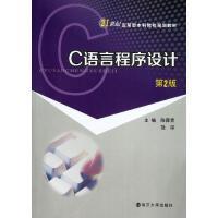 C语言程序设计(第2版)/21世纪应用型本科院校规划教材 陈舜青//饶琛