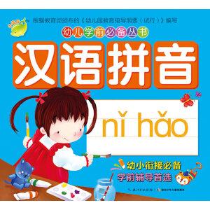 幼儿学前必备丛书:汉语拼音