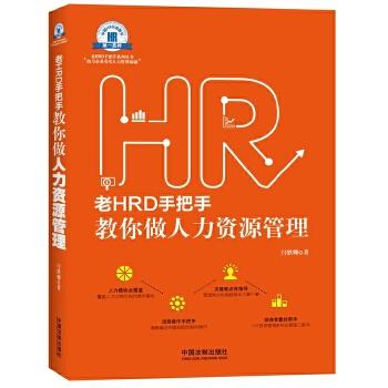 老HRD手把手教你做人力资源管理·老HRD手把手系列丛书