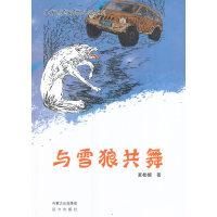 北方原创动物小说系列――与雪狼共舞