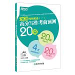 新东方 (2020)考研英语(一)高分写作考前预测20篇