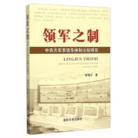 【现货】领军之制:中西方军事领导体制比较研究 李博平 9787562622925