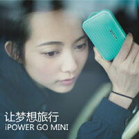MOMAX摩米士 iPower Go mini梦想旅行箱移动电源 时尚潮女移动电源 8400mAh创意充电宝 可爱便携