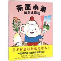 蒲蒲兰绘本馆:茶壶小弟的桌上奇遇――本书中的四个故事都生动地反应了幼儿心理,解读了幼儿在日常生活中面对的压力和解决之道