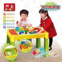 【大小颗粒】邦宝新品积木桌兼容大小颗粒儿童益智多功能积木桌学习桌游戏桌9039