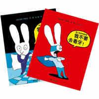 超人兔系列(第2辑共2册)我不要去睡觉 我不要去看牙绘本馆3-6岁亲子共读童书畅销书儿童故事书籍蒲蒲兰