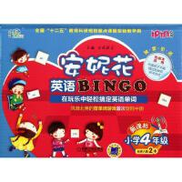 安妮花英语BINGO(新课标)小学4年级 安妮鲜花 编