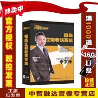 正版包票 微商立刻收钱系统 3DVD 李宗泽 讲座音像光盘视频影碟片