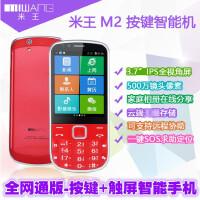 MIWANG/米王M2s电信移动联通通4G版触屏手写按键智能老人手机