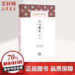 文心雕龙译注 上海古籍出版社