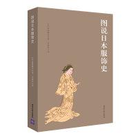 图说日本服饰史