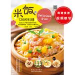 米饭的126种料理