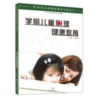 学前儿童心理健康教育 大象出版社