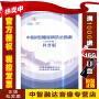 2010版中国2型糖尿病防治指南(科普版)(2碟装DVD)视频讲座光盘碟片