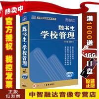 正版包票魏书生 学校管理 4VCD 视频音像光盘影碟片