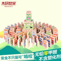 木玩世家100粒数字汉字拼音多米诺骨牌儿童益智玩具1-3-4-5-6周岁B4111