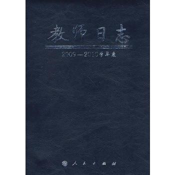 教师日志:2009-2010学年度