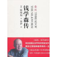 【二手旧书9成新】钱学森传:蚕丝 张纯如 中信出版社