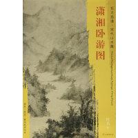 东方画谱・宋代山水画菁华高清摹本・潇湘卧游图