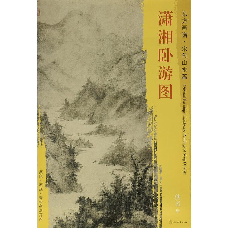 东方画谱·宋代山水画菁华高清摹本·潇湘卧游图