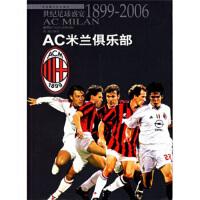 【旧书二手书9成新】AC米兰俱乐部:世纪足球盛宴1899-2006 程鲲 9787539627472 安徽文艺出版社