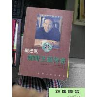 【旧书二手书9成新】星巴克咖啡王国传奇9820803438 /[美]霍华德・舒尔?978720803