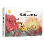 曹文轩作品・侠鸟传奇・玫瑰三姐妹