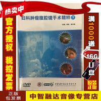 妇科肿瘤腹腔镜手术精粹(下)视频光盘碟片
