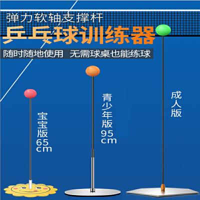 弹力软轴乒乓球训练器儿童玩具视力球家用兵兵球单人专业自练