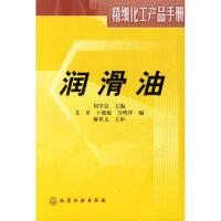 【新书店正版】润滑油周学良化学工业出版社9787502598716