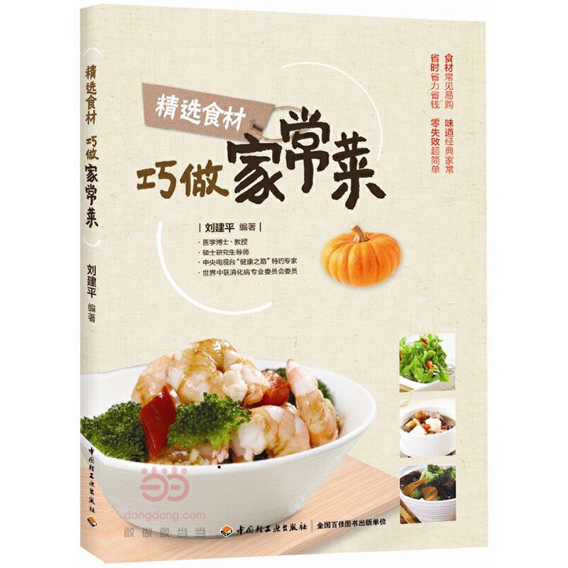 精选食材巧做家常菜 详细介绍43种家常食材的主要功效、黄金搭配等要点,每种食材还配有多道分步详解家常菜谱