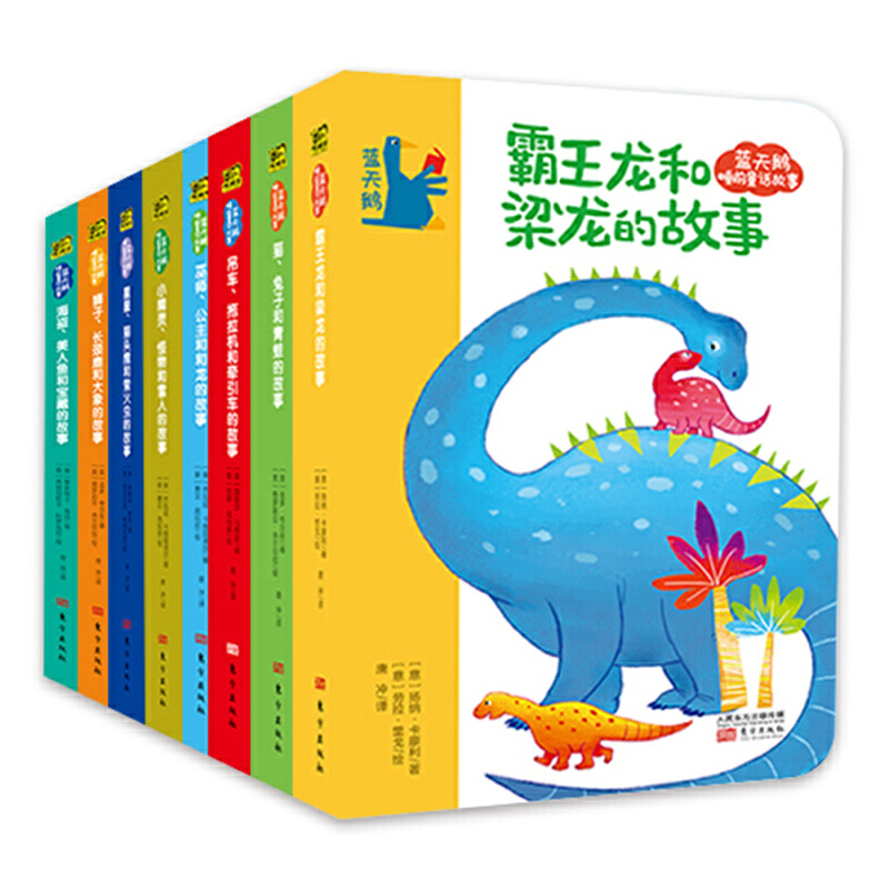 蓝天鹅睡前童话故事(全八册) 欧美经典睡前哄睡故事,备受0-3 -6岁孩子喜爱的八大主题童话;103篇富有想象力的正能量童话,安抚孩子情绪;妈妈和宝宝睡前仪式,给孩子一个科学合理的入睡好习惯。