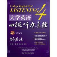 二手大学英语四级听力真经 刘洪波 中国人民大学出版社 978730019