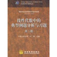 线性代数中的典型例题分析与习题(2版) 卢刚 9787040262735 高等教育出版社教材系列