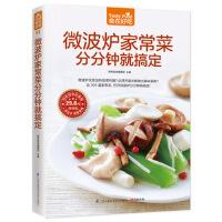 食在好吃81:微波炉家常菜分分钟就搞定(货号:JYY) 杨桃美食编辑部 9787553749655 江苏科学技术出版社