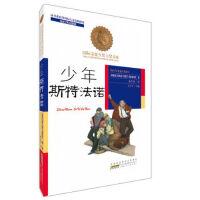 新书--国际安徒生奖大奖书系(文学作品):少年斯特法诺(货号:X1) [阿根廷] 玛丽亚・特蕾莎・安德鲁埃托;方卫平;