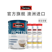 Swisse斯�S� 乳清蛋白�{制乳粉(香草味)450ml+天�N�S生素C泡�v片(草莓味) 80g*3 健身套餐