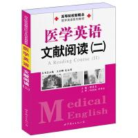 医学英语文献阅读(二)