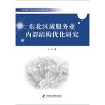 中国科协三峡科技出版资助计划--东北区域服务业内部结构的优化研究