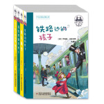 世界儿童文学典藏馆・英国馆(全四册)