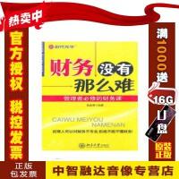 正版包票财务没有那么难 管理者必修的财务课 吕永泽 6DVD 培训讲座光盘视频
